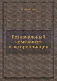 Безначальный коммунизм и экспроприация