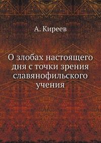 О злобах настоящего дня с точки зрения славянофильского учения