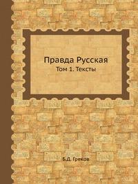 Правда Русская. Том 1. Тексты