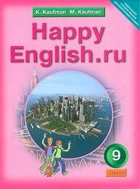 Happy English.ru 9 кл. Учебник