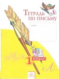 Тетрадь по письму 1 кл в 4х частях к азбуке Нечаевой