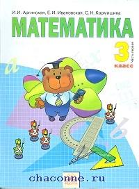 Математика 3 кл в 2х частях часть 1я