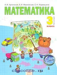 Математика 3 кл в 2х частях часть 2я