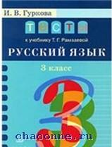 Русский язык 1 кл. Тесты