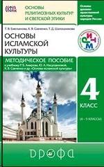 Основы исламской культуры 4-5 кл. Методика