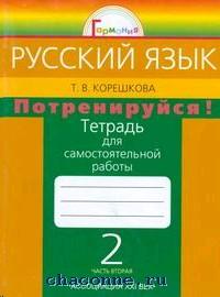 Русский язык 2 кл. Потренируйся. Тетрадь для самостоятельной работы в 2х частях часть 2я