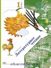 Литературное чтение 1 кл. Учебник