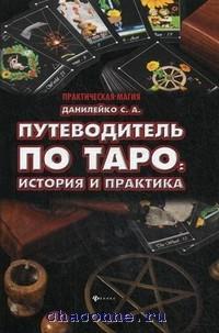 Путеводитель по Таро. История и практика