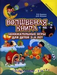 Волшебная книга. Занимательные игры для детей 3-4 лет