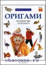 Оригами. Волшебство из бумаги книга 4я