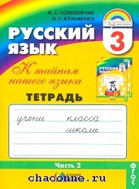 Русский язык 3 кл (1-4). Тетрадь-задачник в 3х частях. К тайнам нашего языка часть 2я
