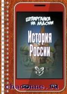 История России. Шпаргалка на ладони