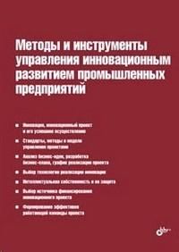 Методы и инструменты управления инновационным развитием промышленных предприятий