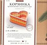 Набор для плетения Kids Craft №14 (сердце среднее 20х20 см)