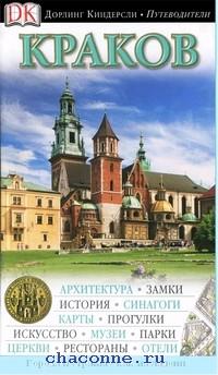 Путеводитель Краков