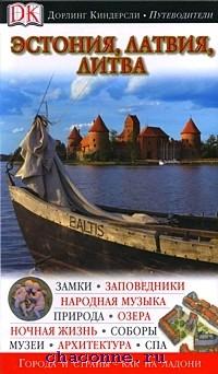 Путеводитель Эстония, Латвия, Литва