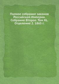 Полное собрание законов Российской Империи. Собрание Второе. Том XL. Отделение 2. 1865 г.