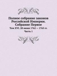 Полное собрание законов Российской Империи. Собрание Первое Том XVI. 28 июня 1762 — 1765 гг. Часть 1