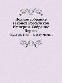Полное собрание законов Российской Империи. Собрание Первое Том XVII. 1765 — 1766 гг. Часть 1