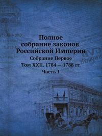 Полное собрание законов Российской Империи. Собрание Первое Том XXII. 1784 — 1788 гг. Часть 1