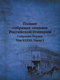 Полное собрание законов Российской Империи. Собрание Первое Том XXXIII. Часть 1