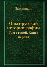 Опыт русской историографии Том второй. Книга первая