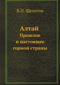 Алтай. Прошлое и настоящее горной страны