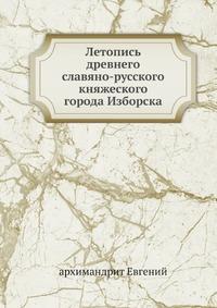 Летопись древнего славяно-русского княжеского города Изборска