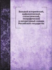 Большой исторический, мифологический, статистический, географический и литературный словарь Российского государства