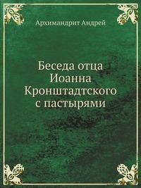 Беседа отца Иоанна Кронштадтского с пастырями