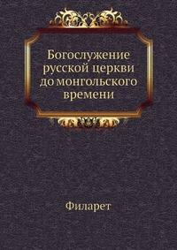 Богослужение русской церкви до монгольского времени