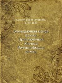 Блуждающая искра роман Приключения Мильса Веллингфорда, роман