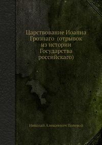 Царствование Иоанна Грознаго (отрывок из истории Государства российскаго)