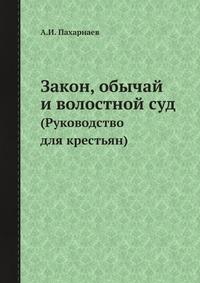Закон, обычай и волостной суд (Руководство для крестьян)