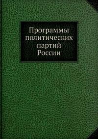 Программы политических партий России