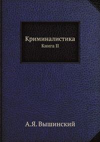 Криминалистика Книга II