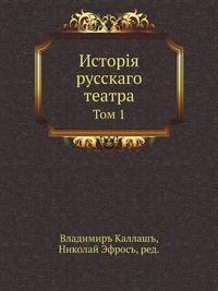 История русского театра Том 1