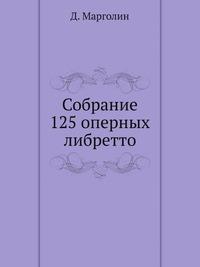 Собрание 125 оперных либретто