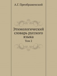 Этимологический словарь русского языка Том 2