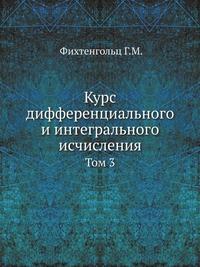 Курс дифференциального и интегрального исчисления Том 3
