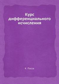 Курс дифференциального исчисления