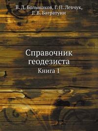 Справочник геодезиста Книга 1