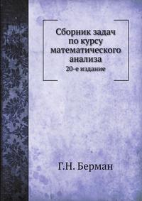 Сборник задач по курсу математического анализа 20-е издание
