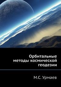 Орбитальные методы космической геодезии