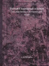 Русский народный костюм Государственный Исторический музей