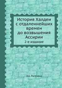 История Халдеи с отдаленнейших времен до возвышения Ассирии 2-е издание
