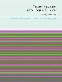 Техническая термодинамика Издание 4