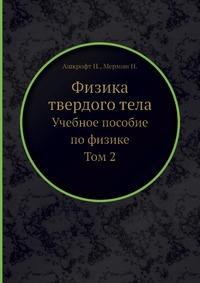 Физика твердого тела (в двух томах), том 2 Учебное пособие по физике