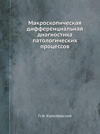 Макроскопическая дифференциальная диагностика патологических процессов