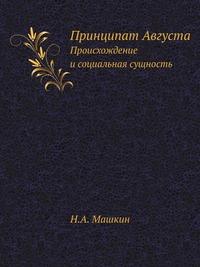 Принципат Августа Происхождение и социальная сущность